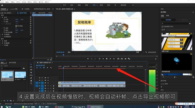 高清60帧视频怎么做第4步