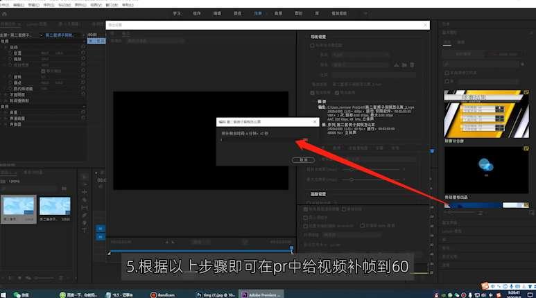 pr把视频补帧成60帧第5步