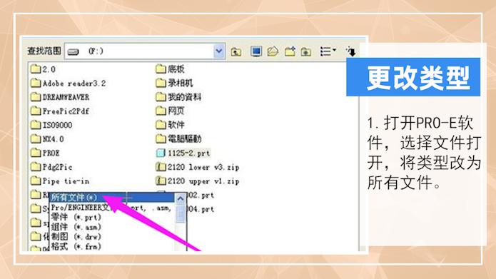 stp文件用什么打开