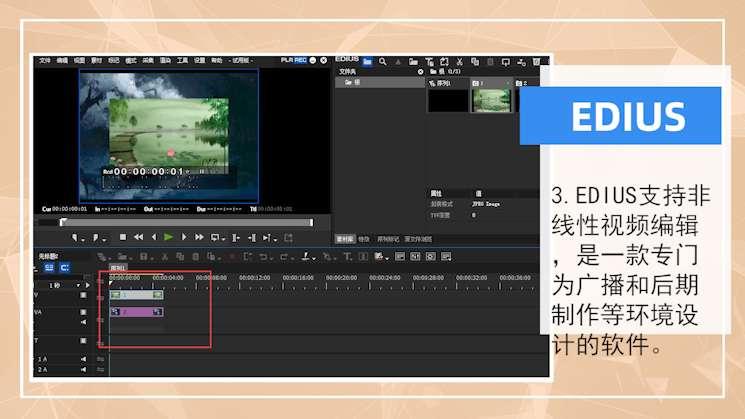 做视频剪辑用什么软件第3步