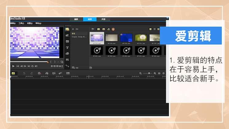 做视频剪辑用什么软件第1步