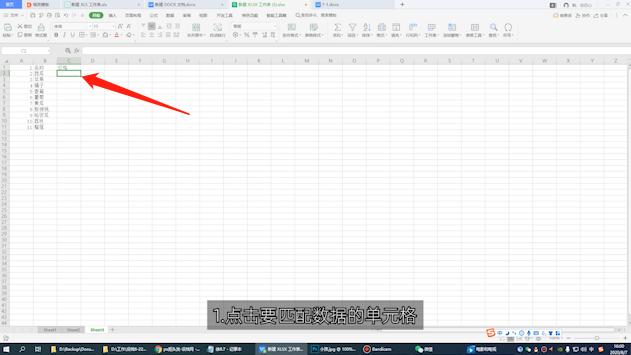两个excel表格匹配相同的数据