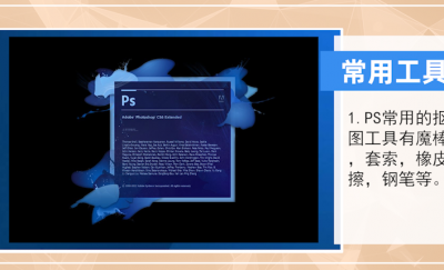 电脑中ps软件怎么用