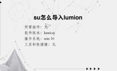 su怎么导入lumion
