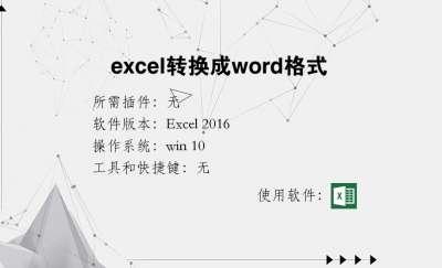 excel转换成word格式