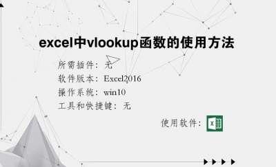 excel中vlookup函数的使用方法