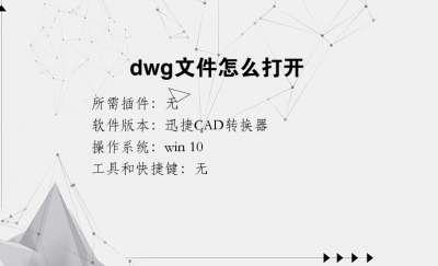 dwg文件怎么打开