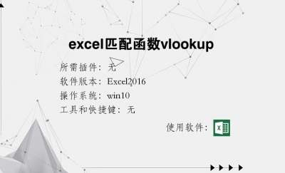 excel匹配函数vlookup