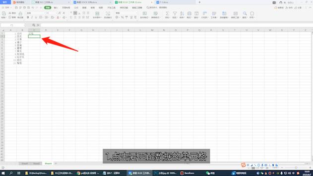 vlookup函数两张表匹配