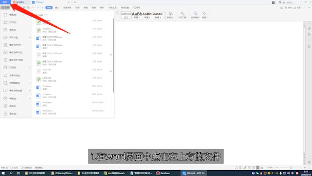 word文档怎么转换成excel表格