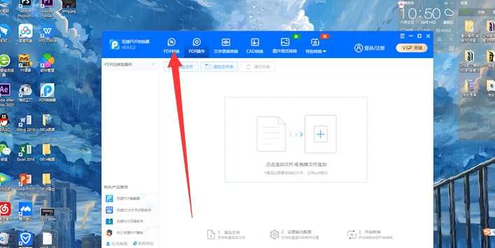 如何把PDF转成JPG图片第1步