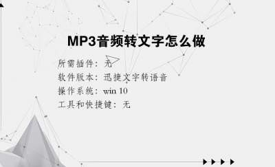 MP3音频转文字怎么做