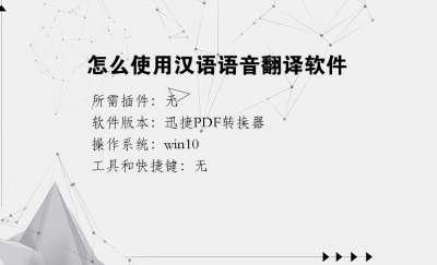 怎么使用汉语语音翻译软件