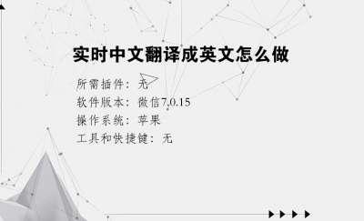 实时中文翻译成英文怎么做