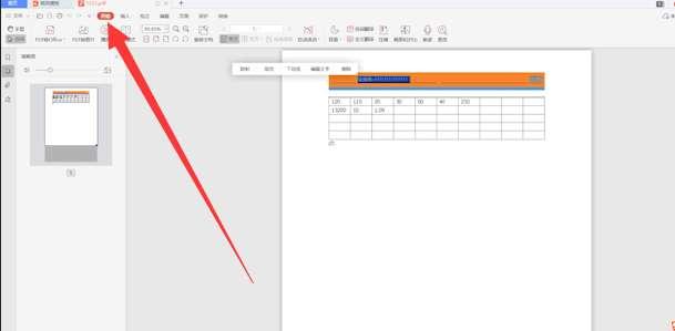 怎么修改PDF文件内容第3步