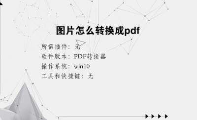 如何将图片转换成pdf