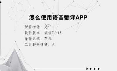 怎么使用语音翻译APP