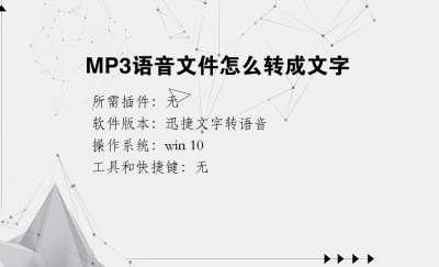 MP3语音文件怎么转成文字