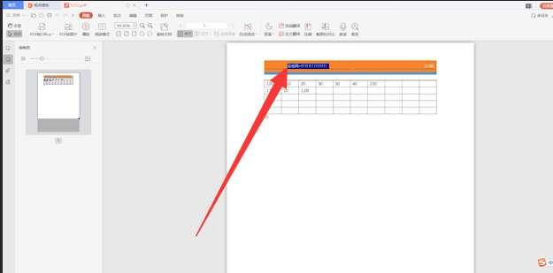 怎么修改PDF文件内容第2步