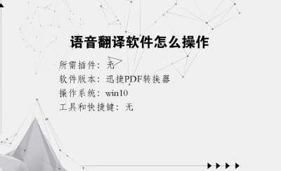 语音翻译软件怎么操作