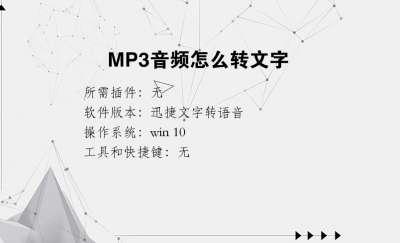 MP3音频怎么转文字