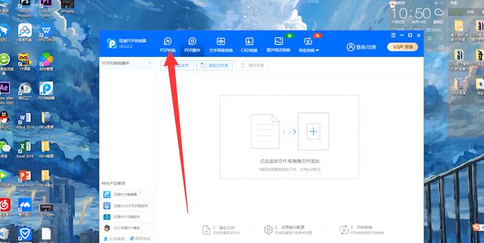 pdf怎么转换成jpg格式
