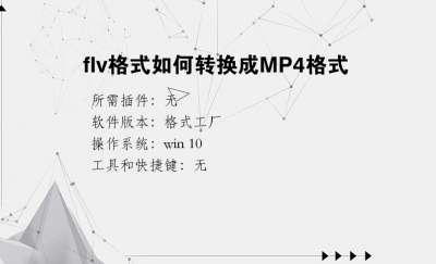 flv格式如何转换成MP4格式