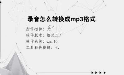 录音怎么转换成mp3格式