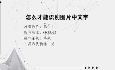 怎么才能识别图片中文字