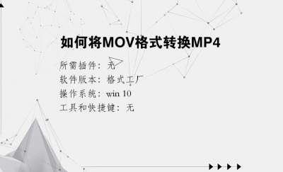 如何将MOV格式转换MP4
