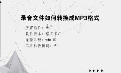 录音文件如何转换成MP3格式
