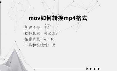 mov如何转换mp4格式