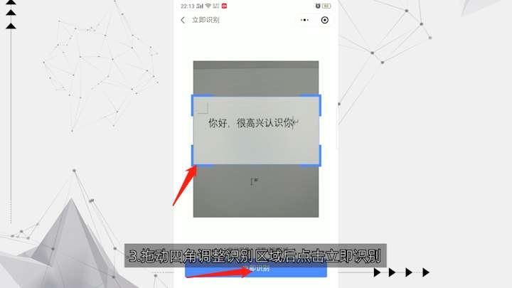 迅捷文字识别怎么拍照翻译英语第3步