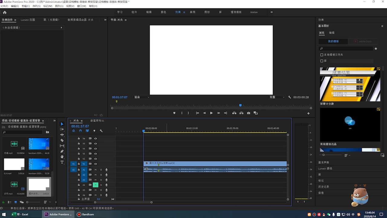 怎么将视频的音频分离出来第1步