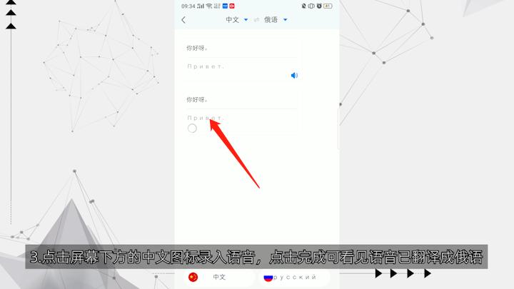 怎么将汉语语音翻译成俄语第3步