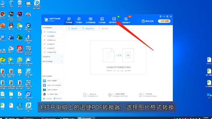 如何使用迅捷图片格式转换器第1步