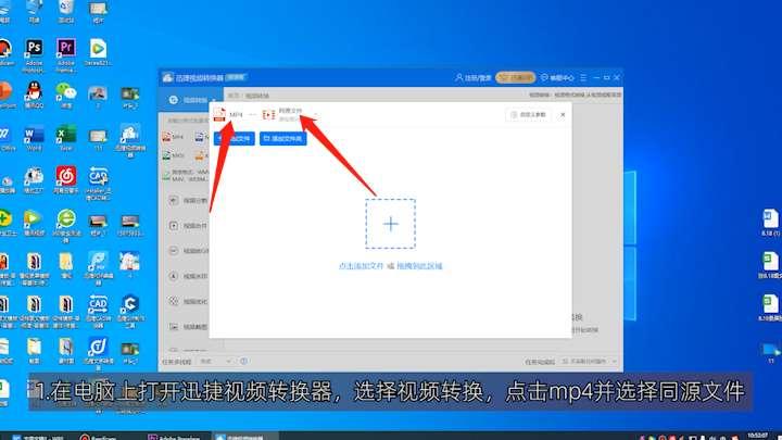 如何使用迅捷视频转换器第1步