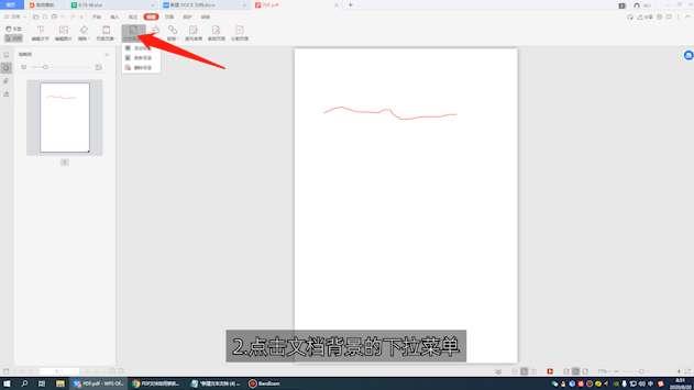 怎么更换PDF文件的背景颜色第2步