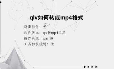 qlv如何转成mp4格式