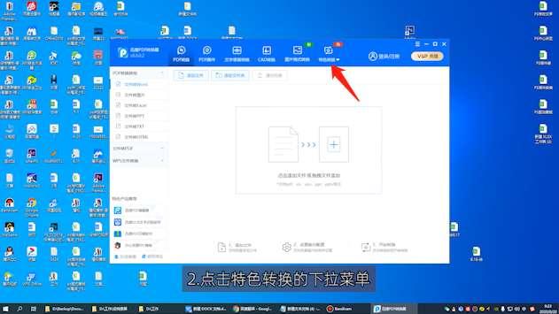 怎么翻译PDF文件内容第2步