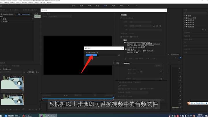 如何替换视频中的音频文件第4步