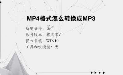 MP4格式怎么转换成MP3