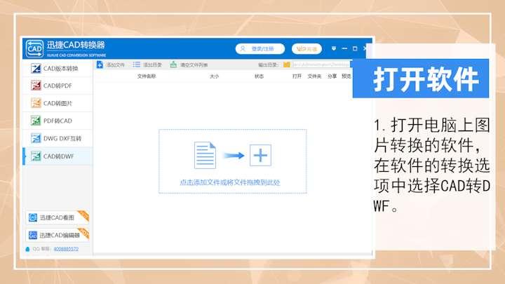 DWG格式文件怎么转为DWF文件第1步