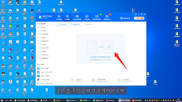 PDF文件怎么拆分成多个PDF文件第3步