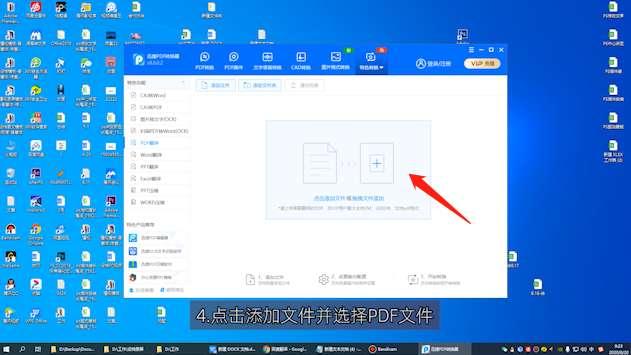 怎么翻译PDF文件内容第4步