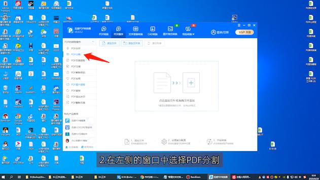 PDF文件怎么拆分成多个PDF文件第2步