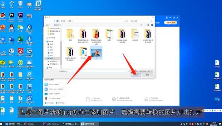 如何使用迅捷图片格式转换器第2步