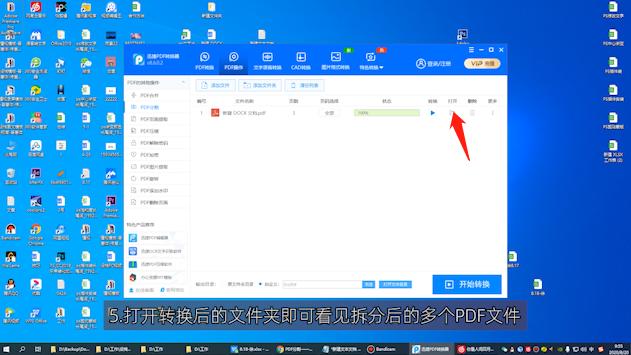 PDF文件怎么拆分成多个PDF文件第5步