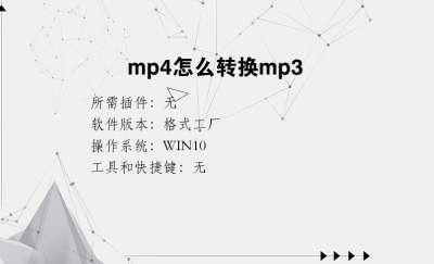 mp4怎么转换mp3