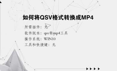 如何将QSV格式转换成MP4